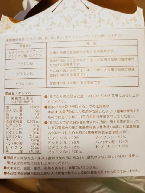 f:id:Sakurako_Kagami:20180112170702j:image