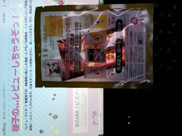 f:id:Sakurako_Kagami:20181031064346j:image