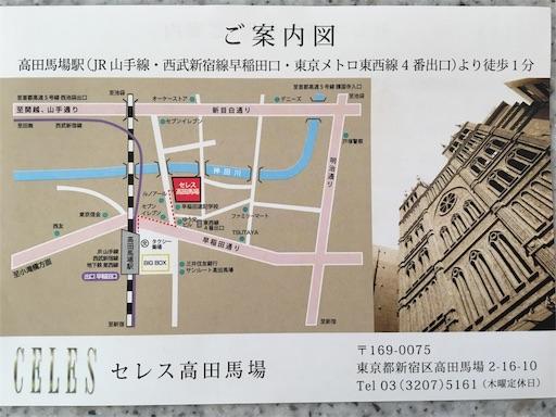セレス高田馬場の案内図