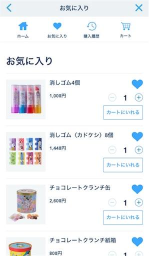 f:id:Sakuranbox:20181118233050j:image