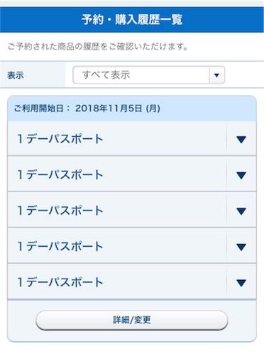f:id:Sakuranbox:20181118234524j:image