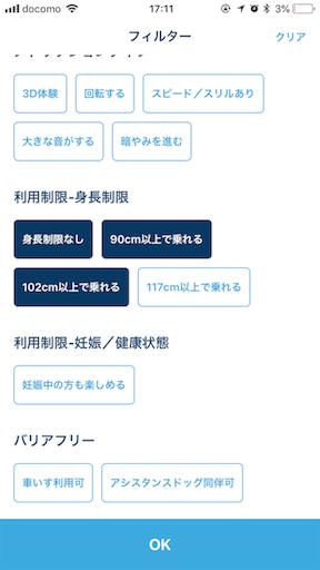 f:id:Sakuranbox:20181119164329p:image