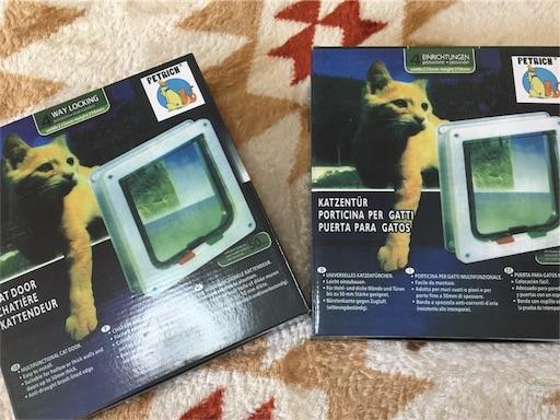 買ったキャットドア2箱並べた写真