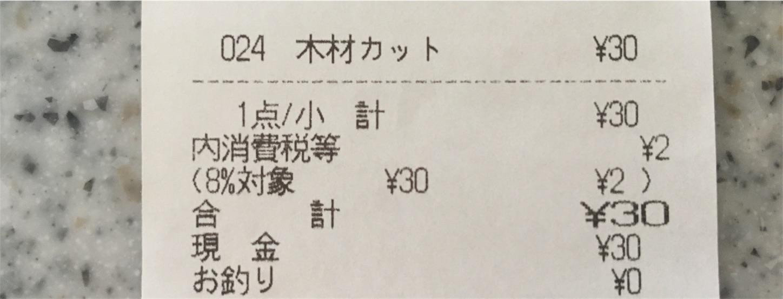 f:id:Sakuranbox:20190923110616j:image