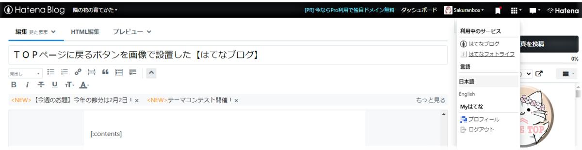 f:id:Sakuranbox:20210207171938p:plain
