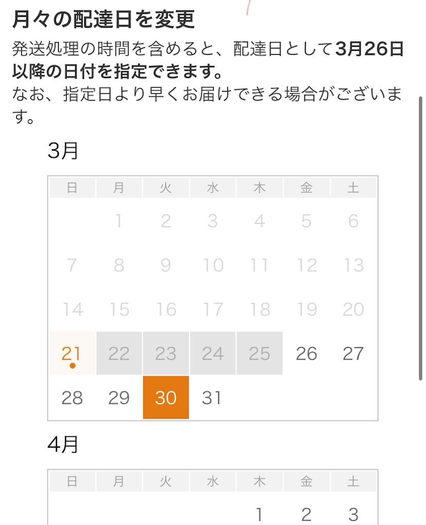 f:id:Sakuranbox:20210321142420j:plain