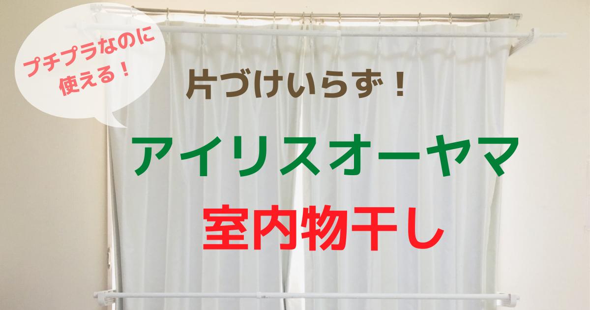 オーヤマ 室内 物干し アイリス 【狭い賃貸】アイリスオーヤマの窓枠用室内物干しを3年使った感想!