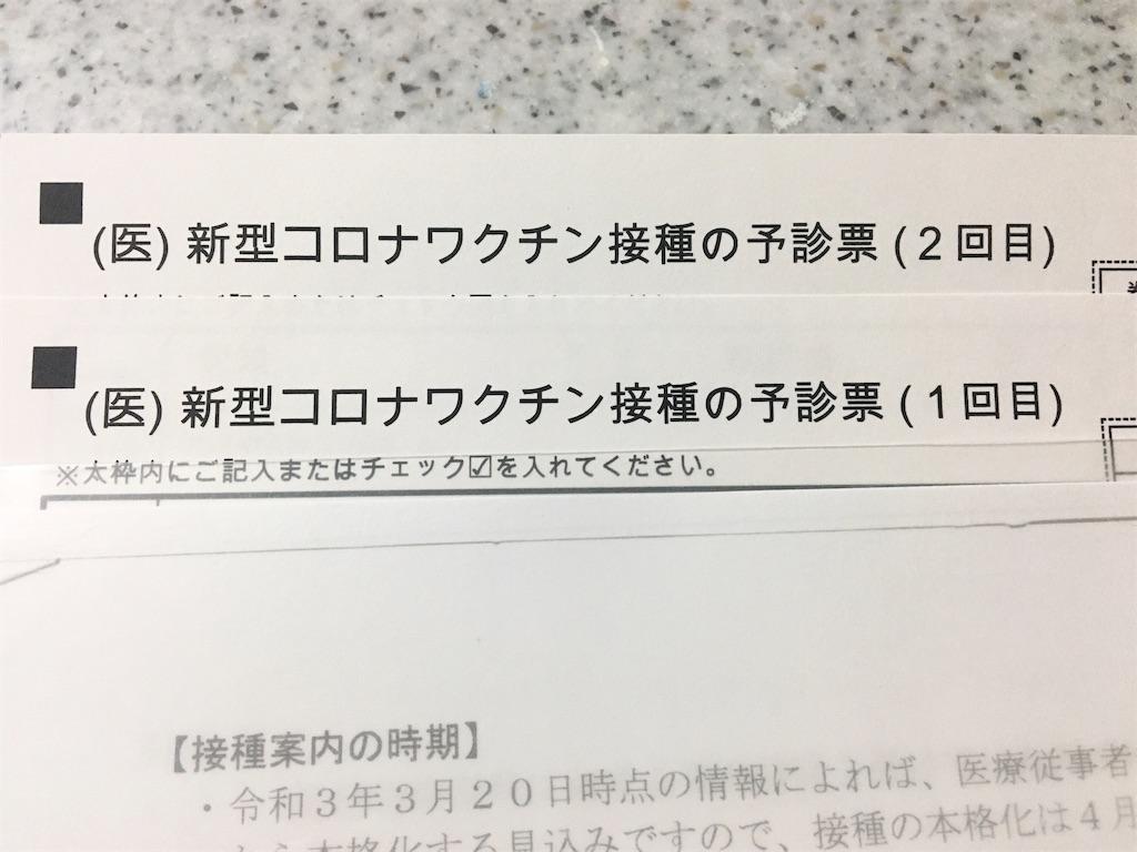 f:id:Sakuranbox:20210517151444j:plain