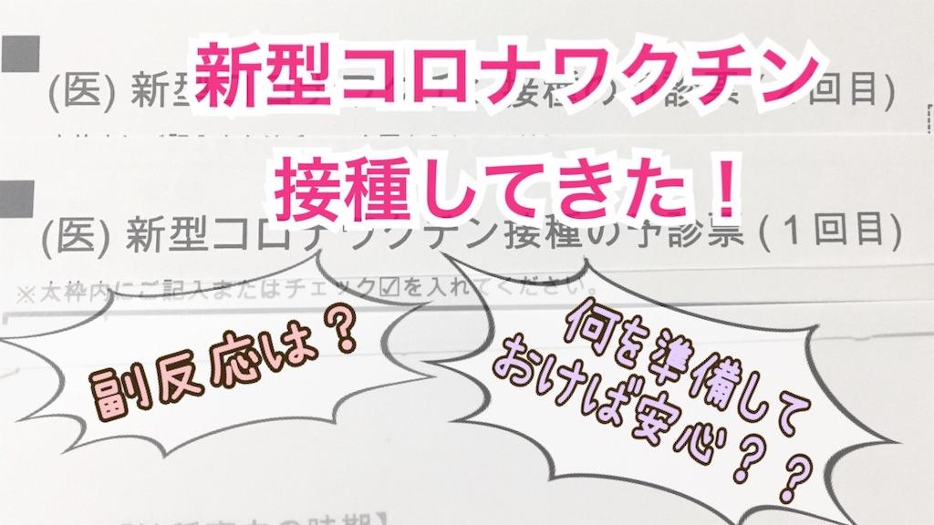 f:id:Sakuranbox:20210518153940j:plain