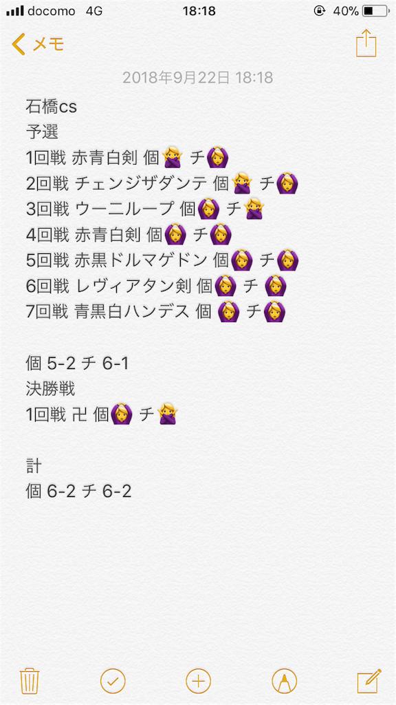 f:id:Sakuya_k1027:20180925212246p:image