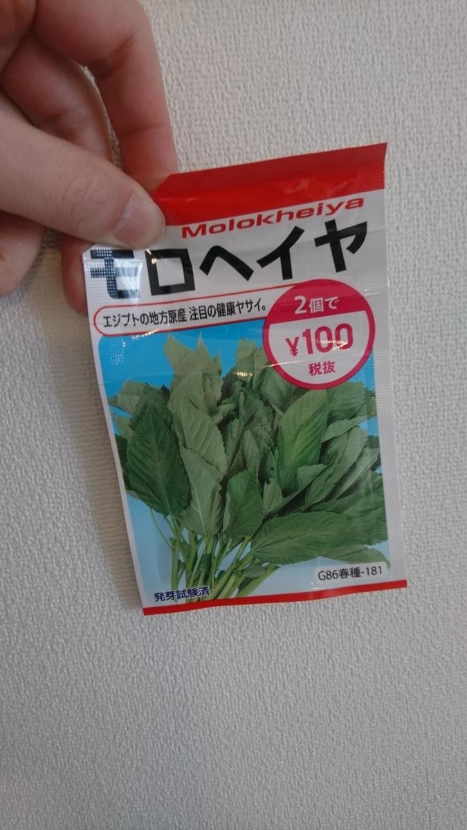 f:id:Salaryman-Takashi:20200419150238j:plain