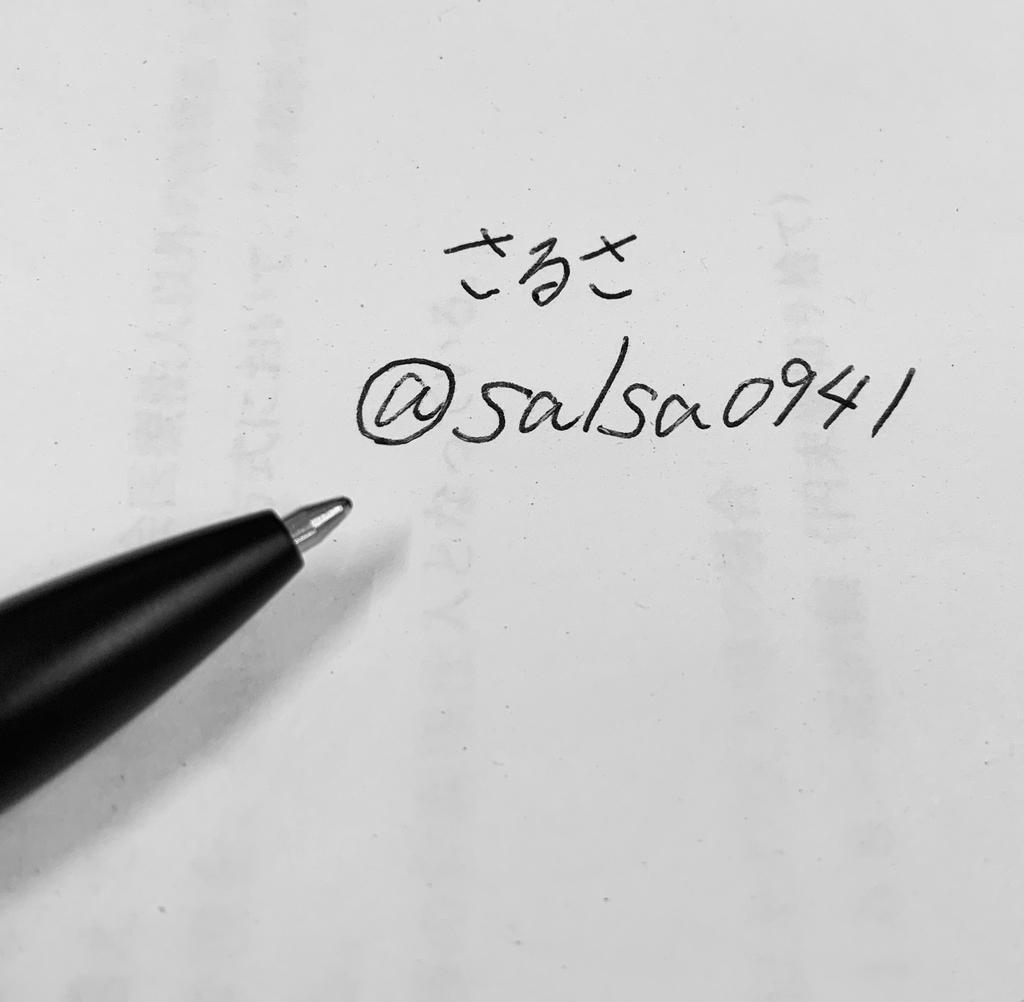 f:id:Salsa0812:20190221172902j:plain