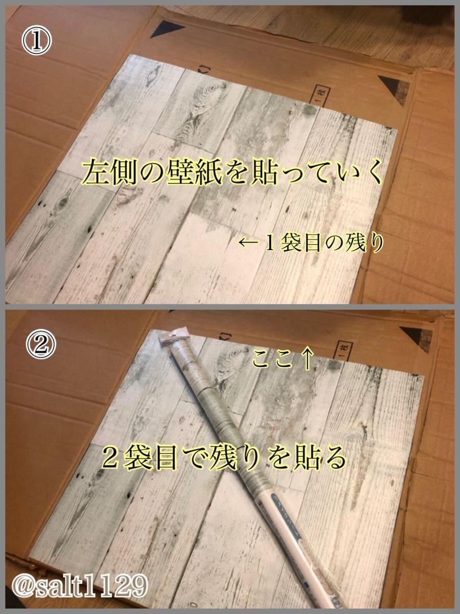 f:id:Salt1129:20200419134309j:plain