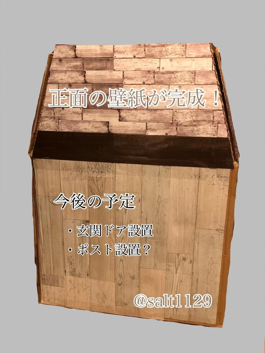 Diy ダンボールハウスの手作り記録 Day2 壁紙 屋根 シロネコのしっぽ