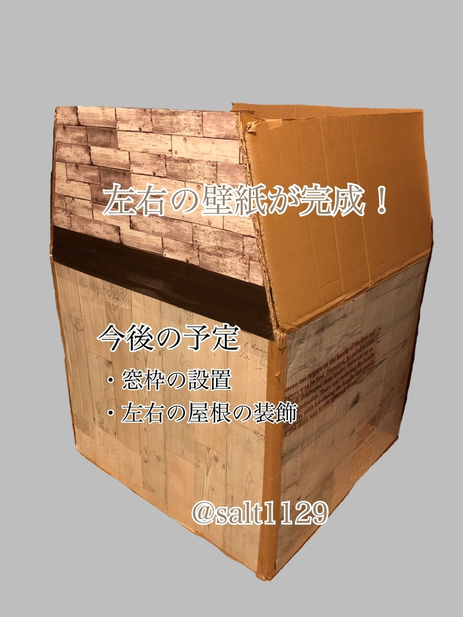 f:id:Salt1129:20200419150508j:plain