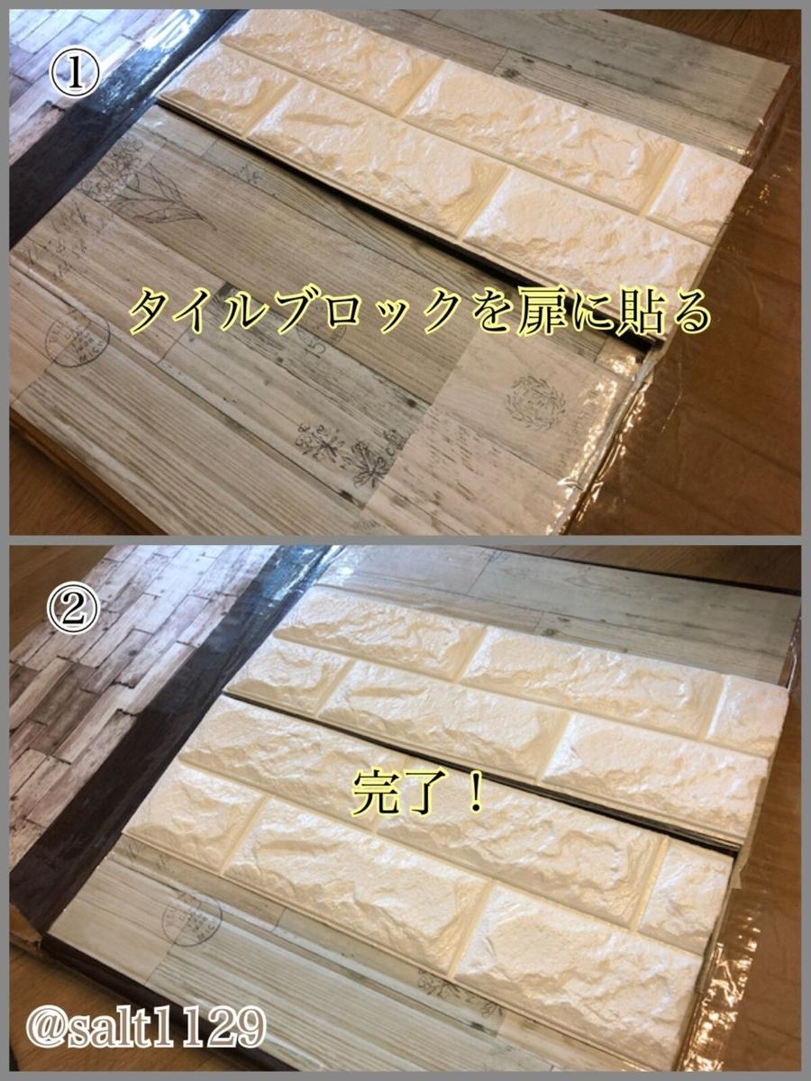 f:id:Salt1129:20200420164914j:plain