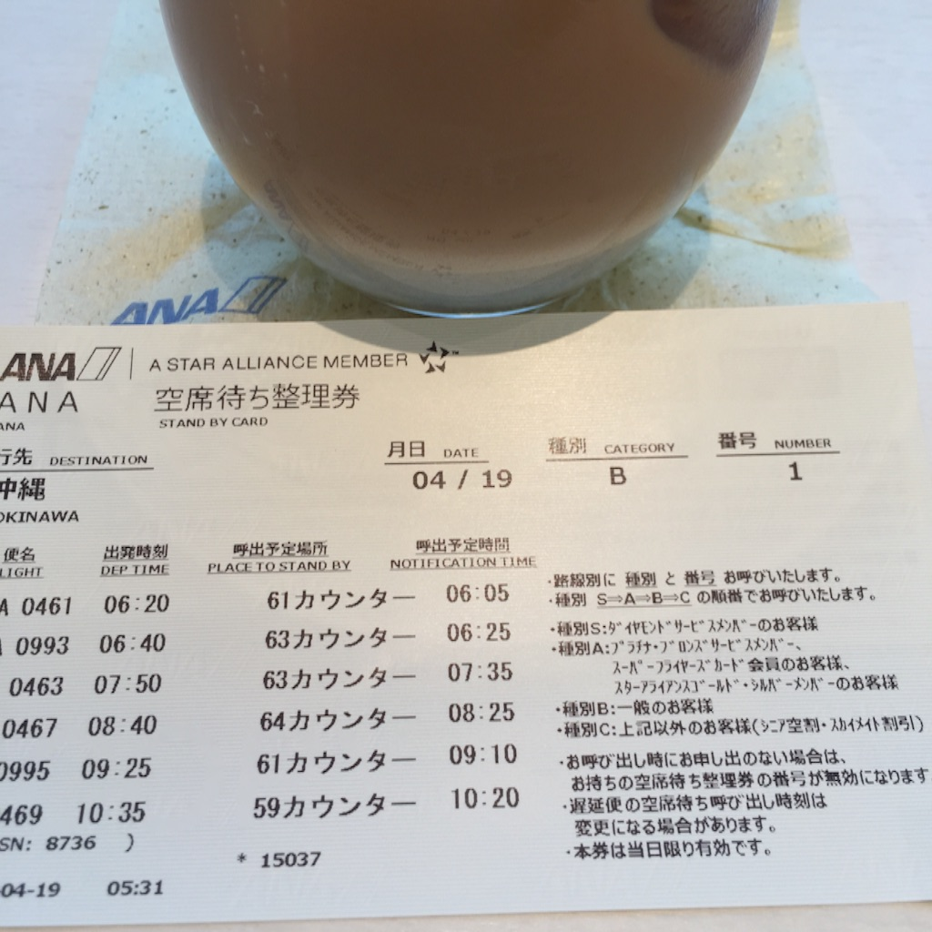 f:id:Samantha_TOKYO:20160424185745j:image