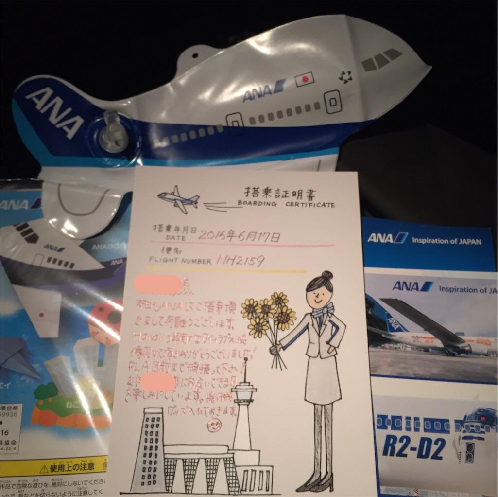 f:id:Samantha_TOKYO:20160726064204j:image