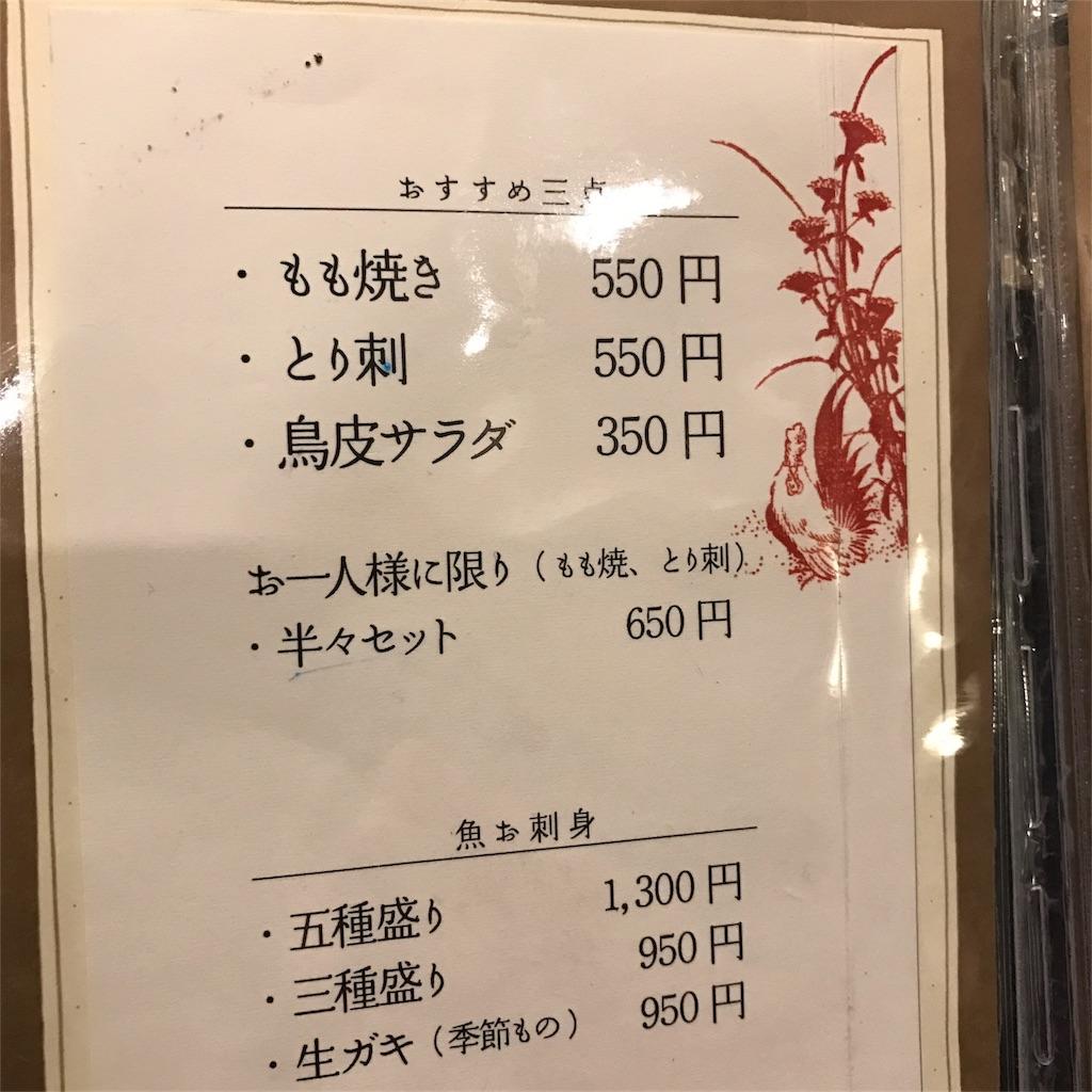 f:id:Samantha_TOKYO:20161113082429j:image