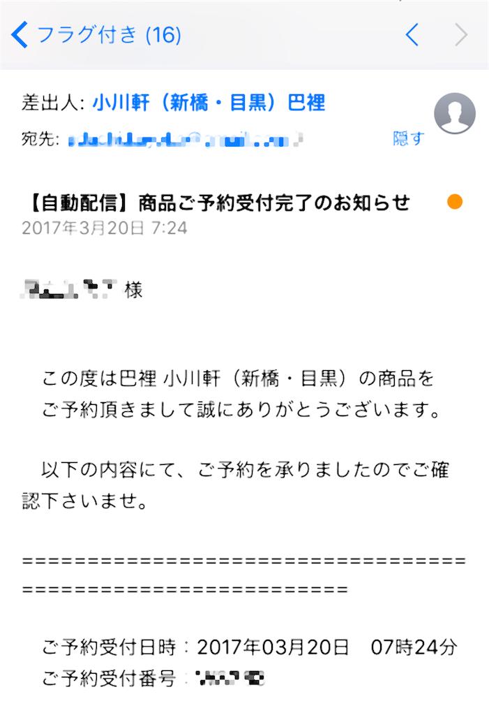 f:id:Samantha_TOKYO:20170326080817p:image