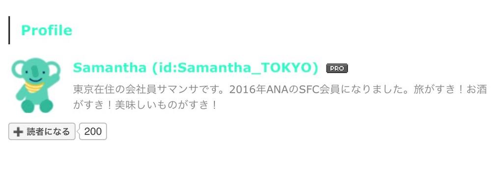 f:id:Samantha_TOKYO:20170521075910j:image