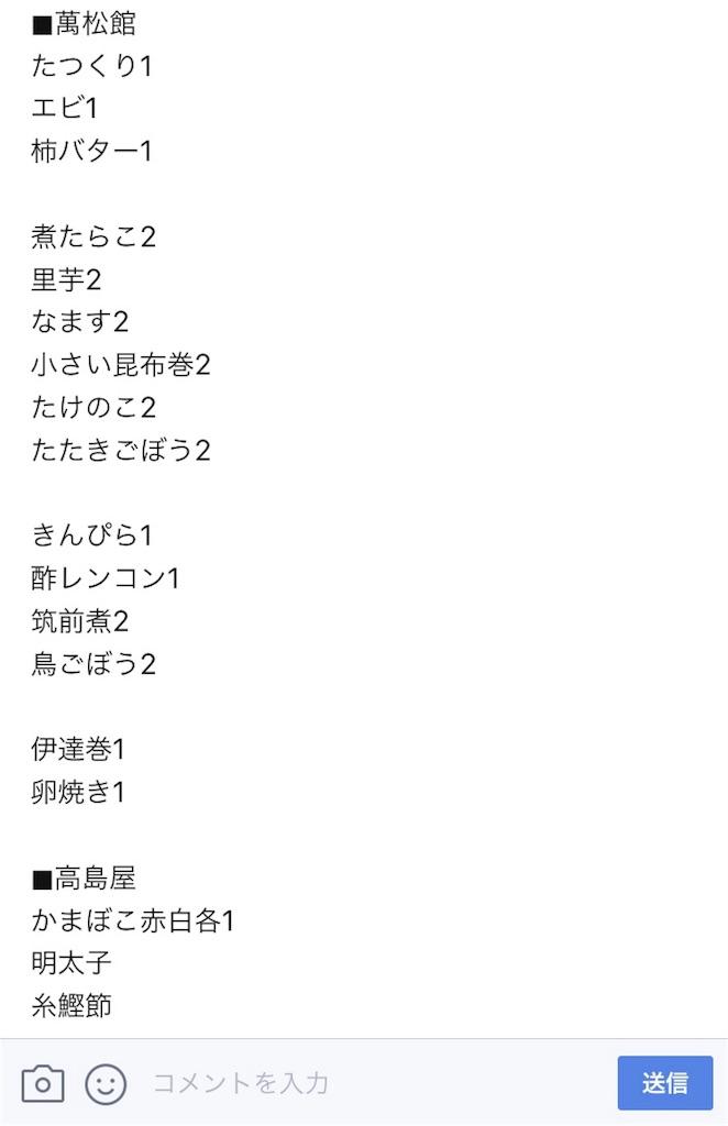 f:id:Samantha_TOKYO:20180105071824j:image