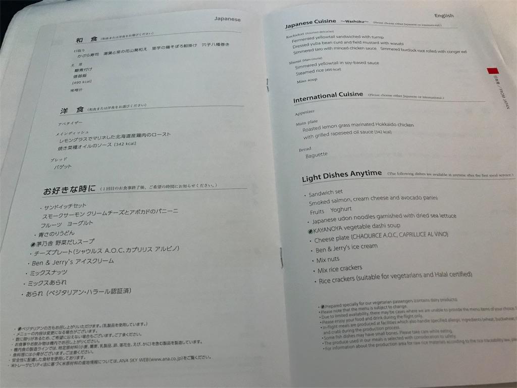f:id:Samantha_TOKYO:20180510202243j:image