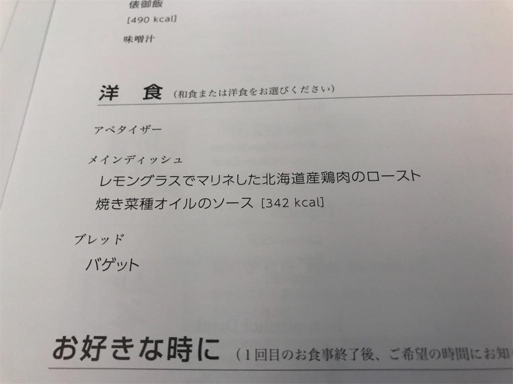 f:id:Samantha_TOKYO:20180510202315j:image