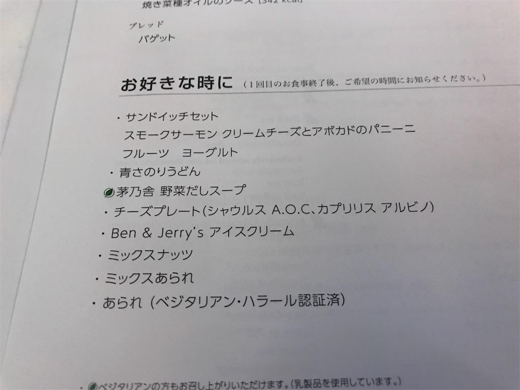 f:id:Samantha_TOKYO:20180510202333j:image