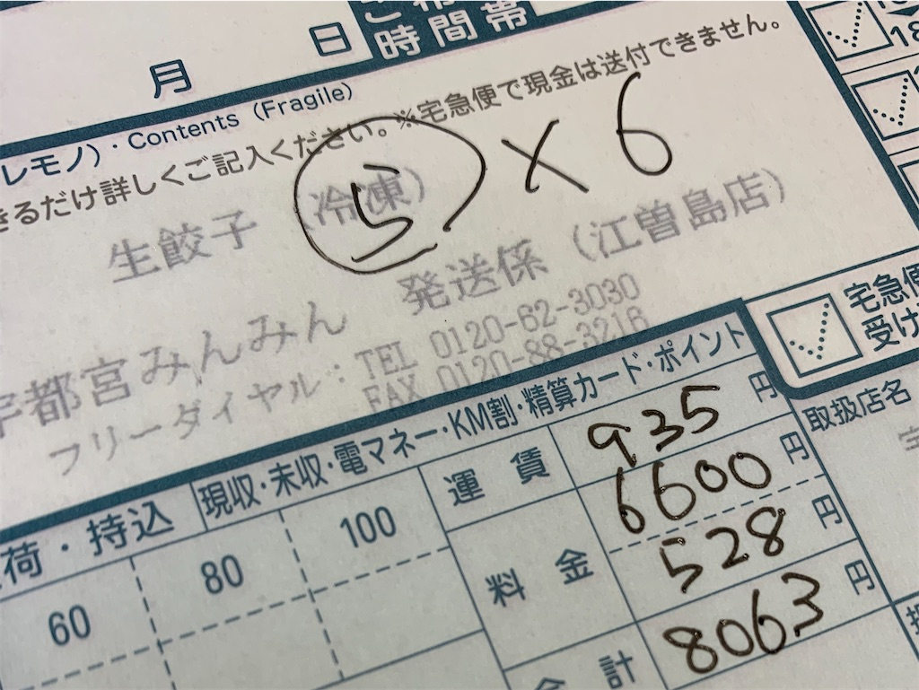 f:id:Samantha_TOKYO:20200210161135j:image