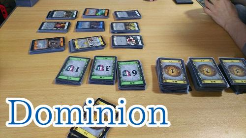 ドミニオン (Dominion)
