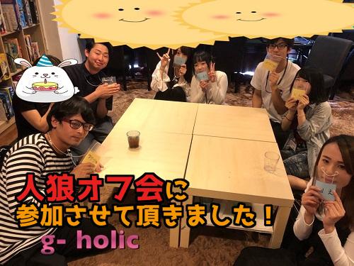 ゲームカフェバージーホリック-大阪梅田店