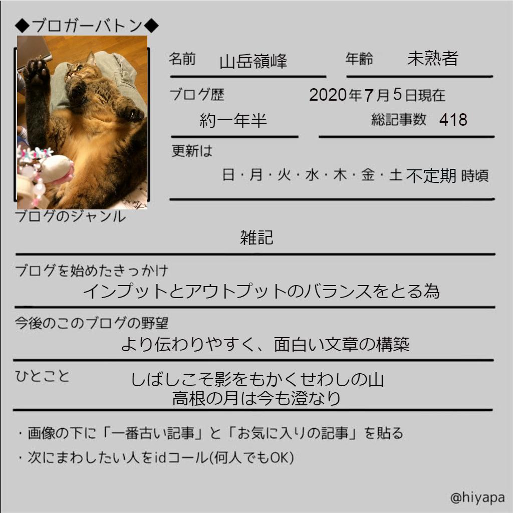 f:id:Sanguine-vigore:20200705170613p:plain