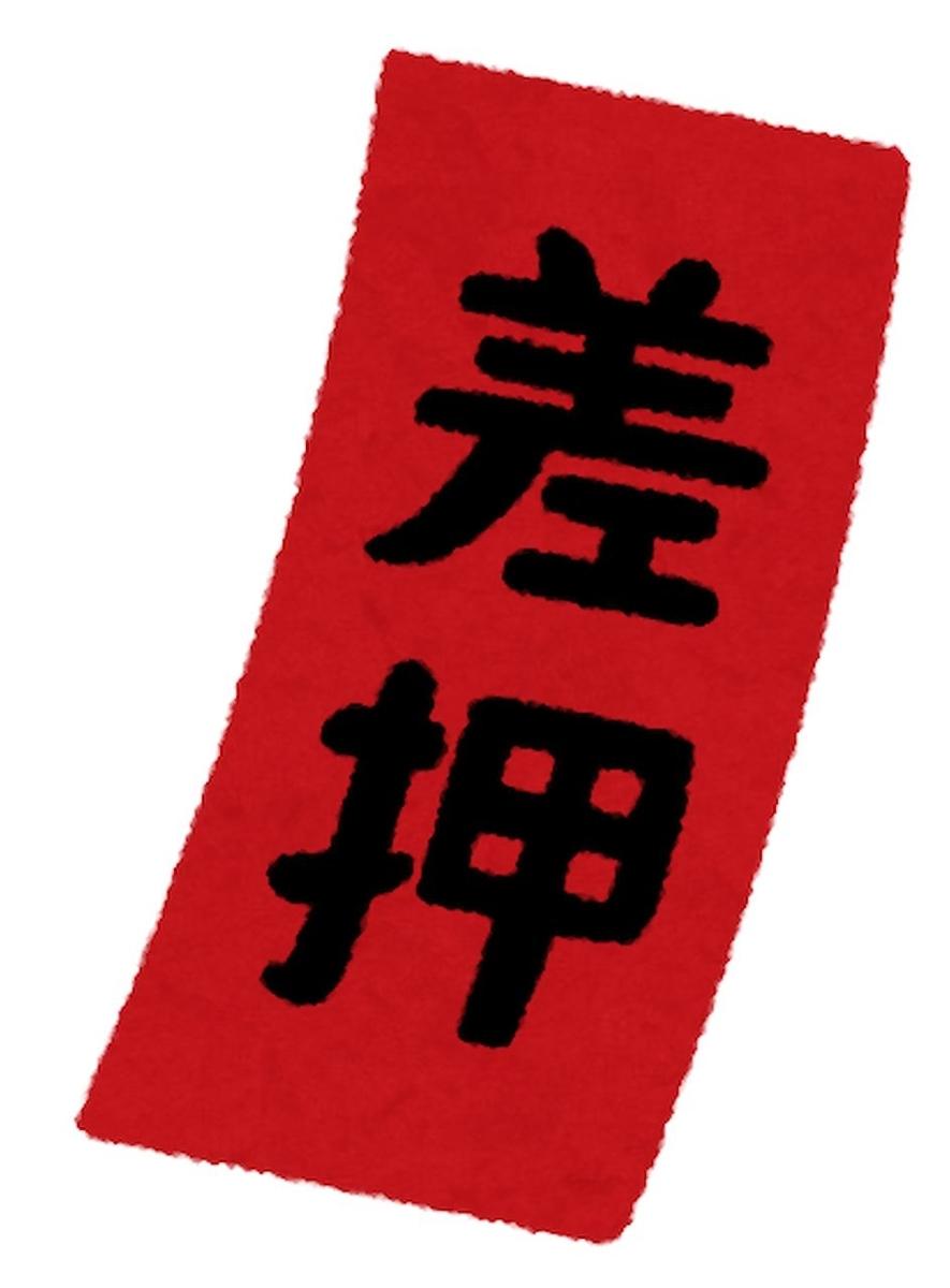 f:id:Sanguine-vigore:20210106170303j:plain