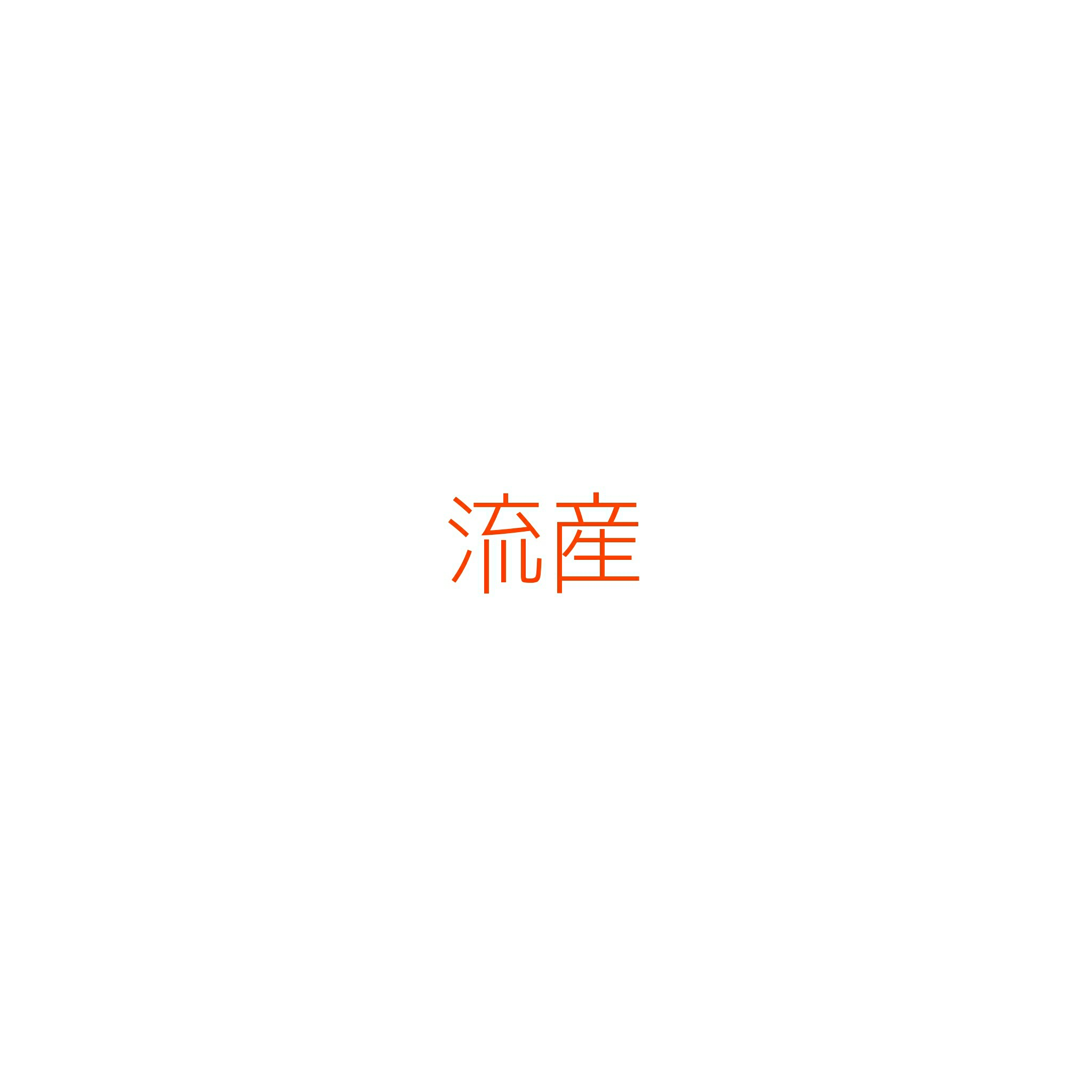 f:id:Sano7:20170722151731j:image