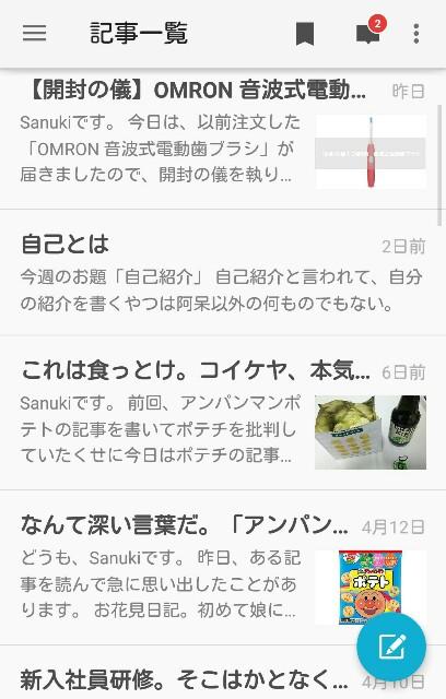 f:id:Sanuki:20170420221915j:image