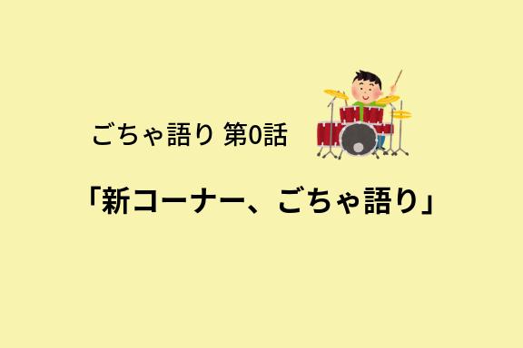 f:id:Sasatoo0521:20190206023433p:plain