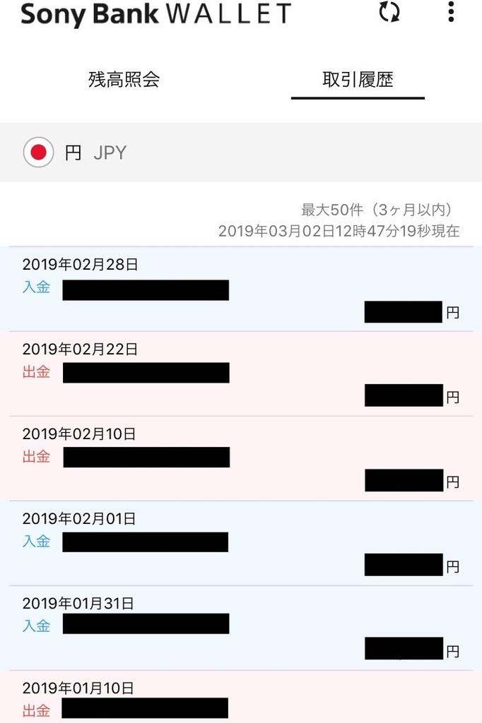 f:id:Sasatoo0521:20190302130139j:plain