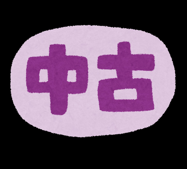 f:id:Sasuraiinko:20190813080523p:image