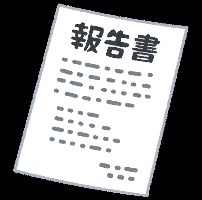 f:id:Sasuraiinko:20190813081400p:image
