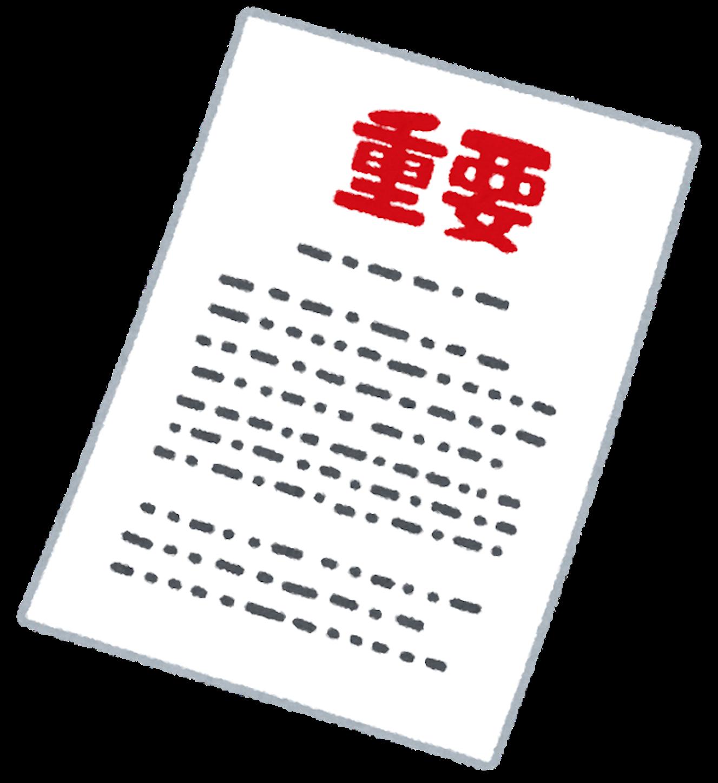 f:id:Sasuraiinko:20190815122548p:image