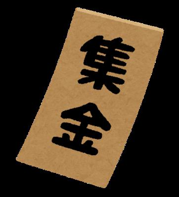 f:id:Sasuraiinko:20191122144326p:plain