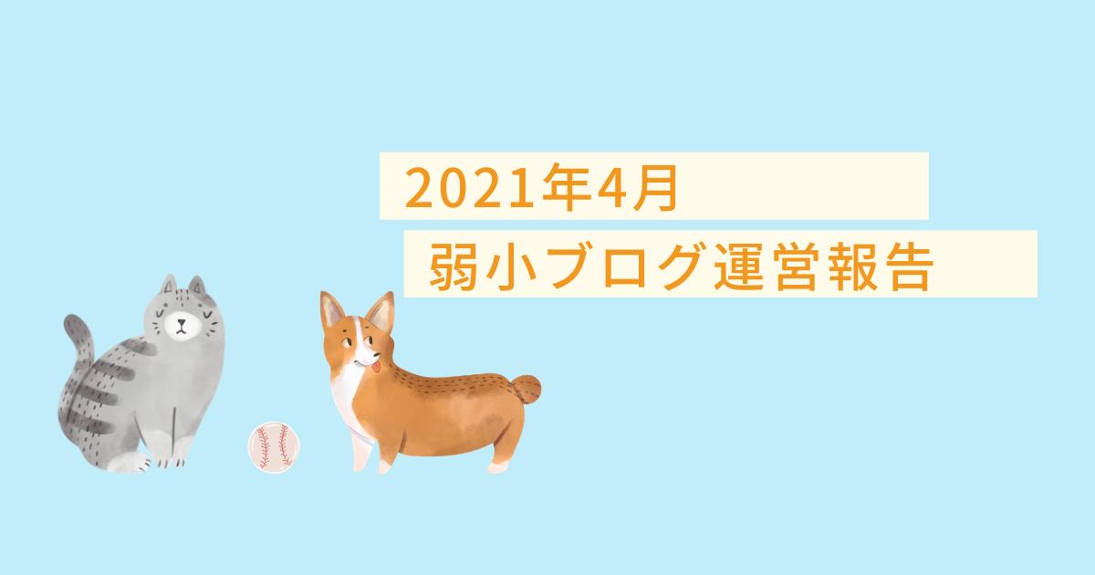 f:id:Sasuraiinko:20210508221458p:plain
