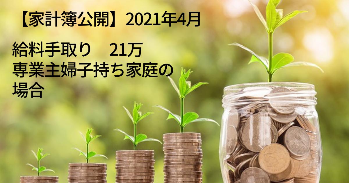 f:id:Sasuraiinko:20210509222641p:plain