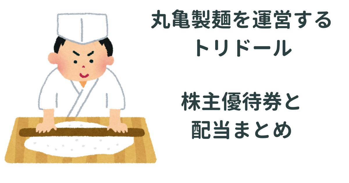 f:id:Sasuraiinko:20210608223324p:plain