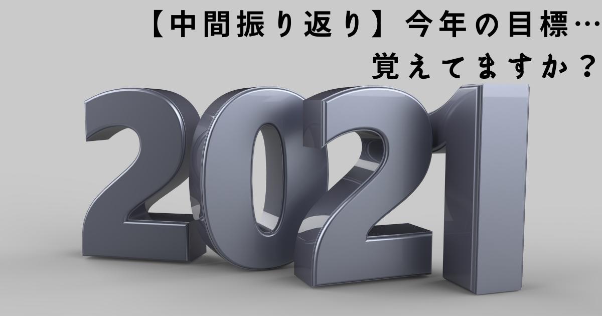 f:id:Sasuraiinko:20210702135550p:plain