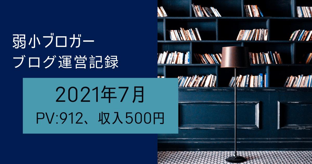 f:id:Sasuraiinko:20210803223307p:plain
