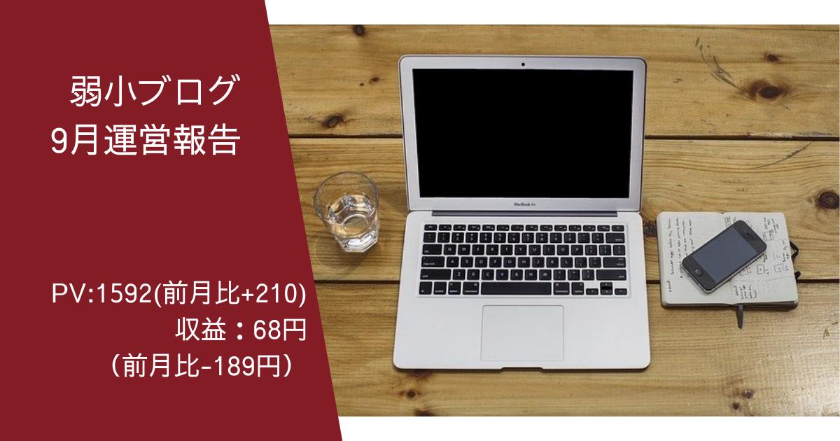 f:id:Sasuraiinko:20211002221601p:plain