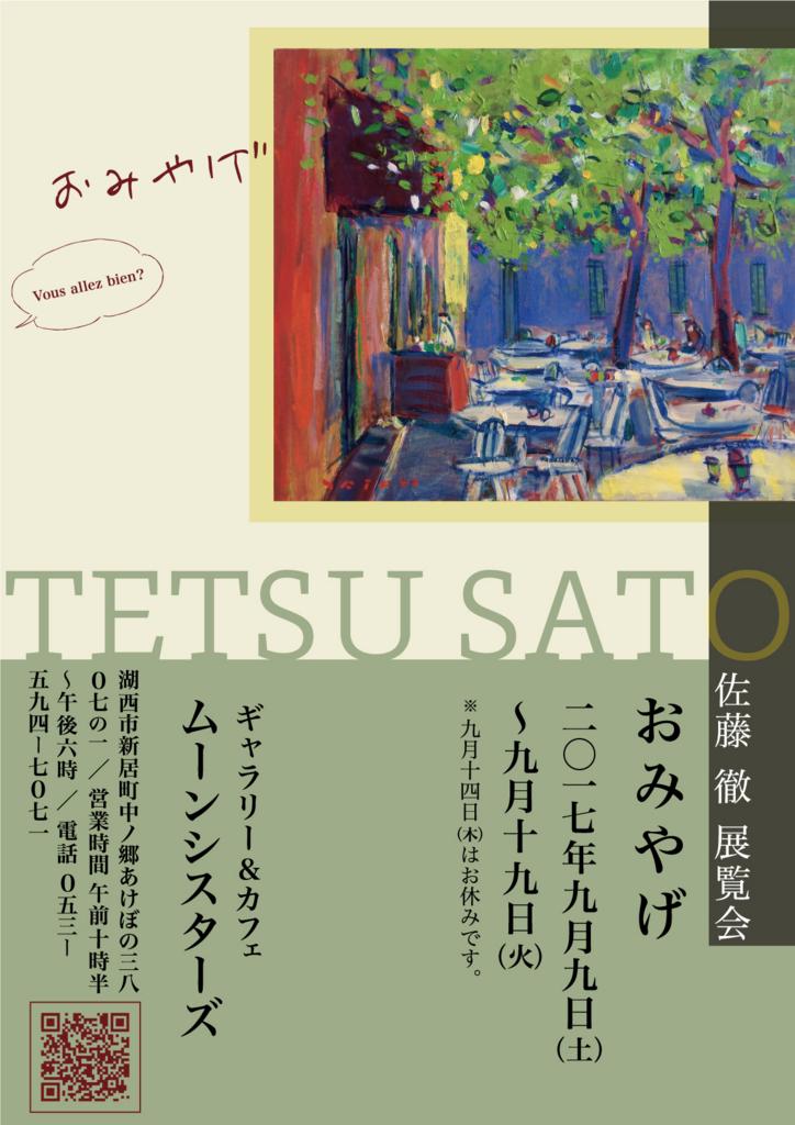 f:id:SatoAki:20170908160844j:plain