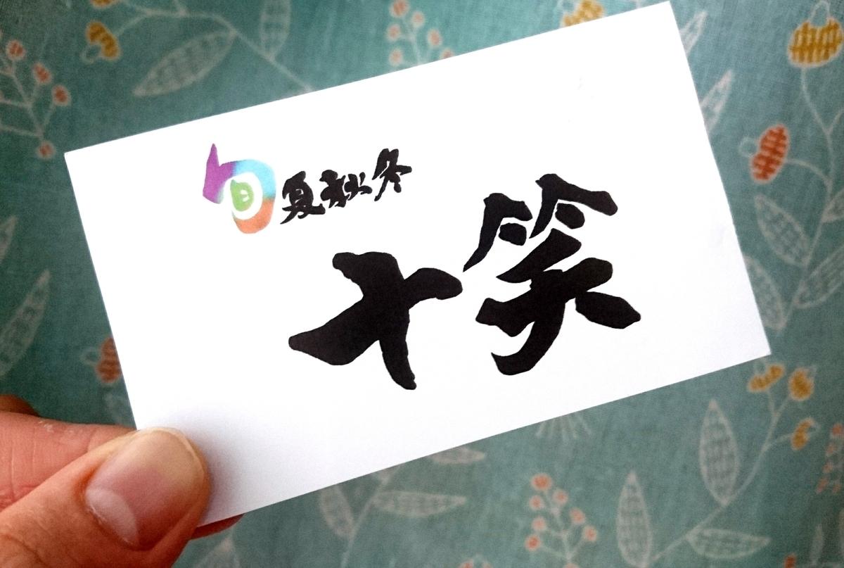 f:id:SatoRu0212:20190908141800j:plain